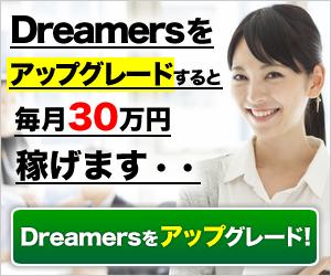 Dreamersをアップグレードする方法